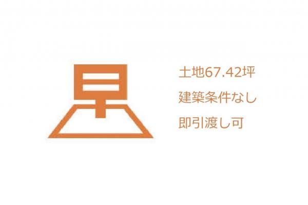土地 飯能市大字平松 JR八高線(八王子〜高麗川)東飯能駅 980万円