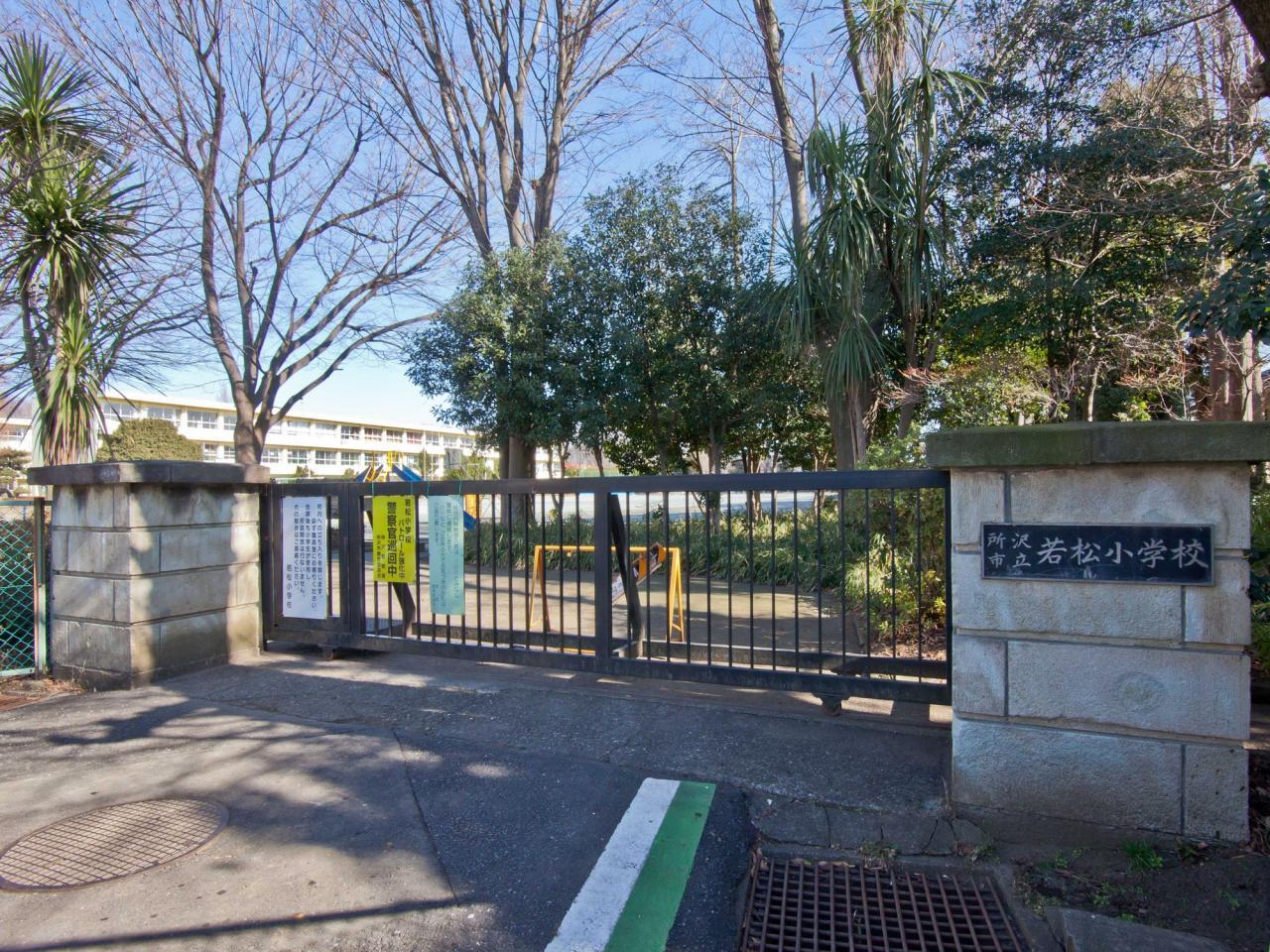 所沢市立若松小学校