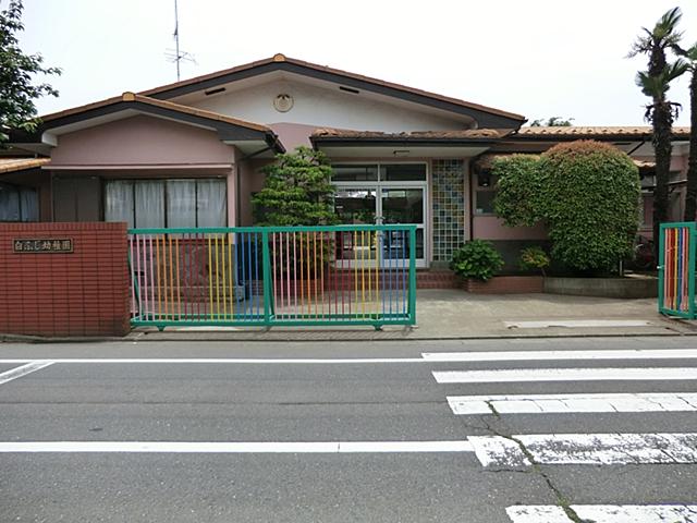白ふじ幼稚園