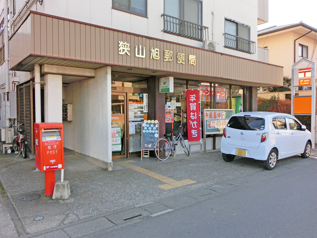 狭山旭郵便局