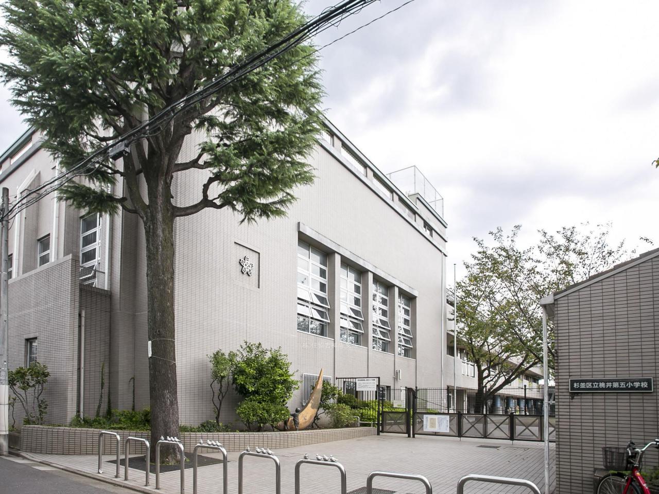 杉並区立桃井第五小学校