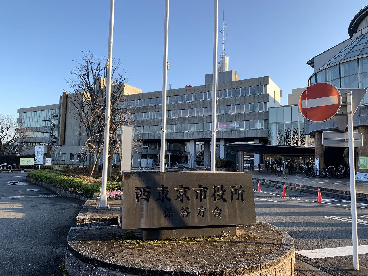 西東京市役所 保谷庁舎