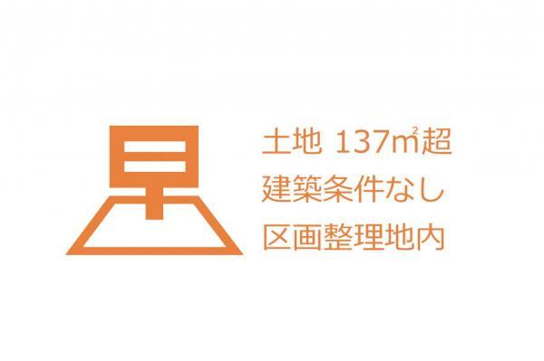 土地 入間市大字下藤沢 西武池袋線武蔵藤沢駅 2480万円