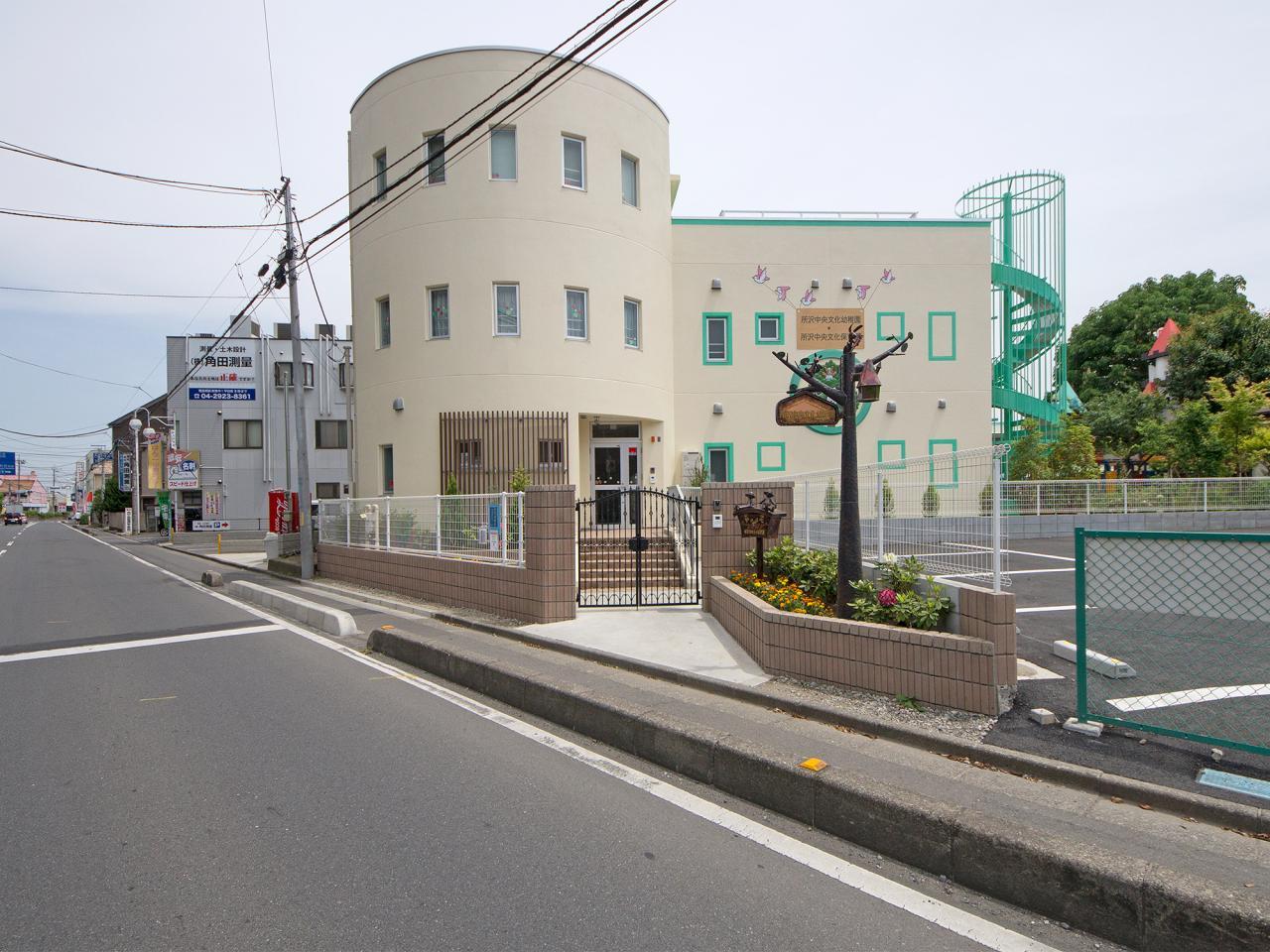 所沢中央文化幼稚園