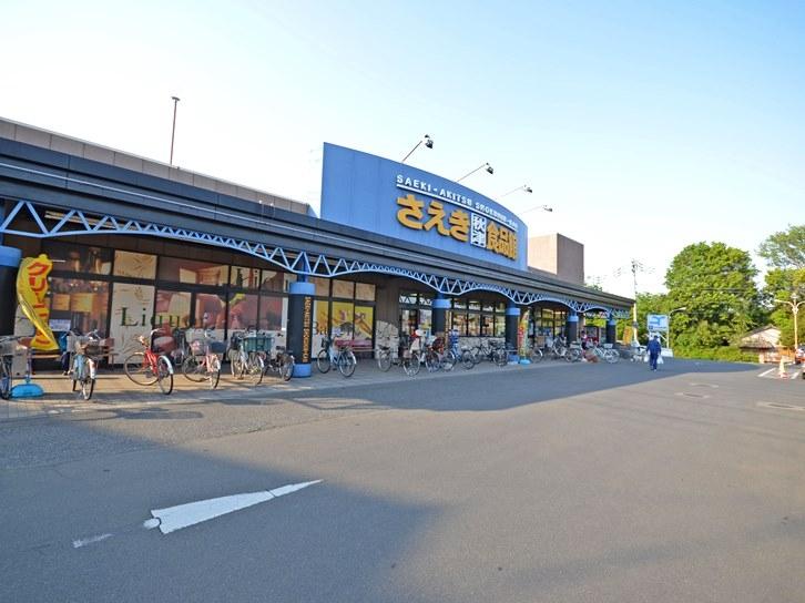 さえき 秋津食品館