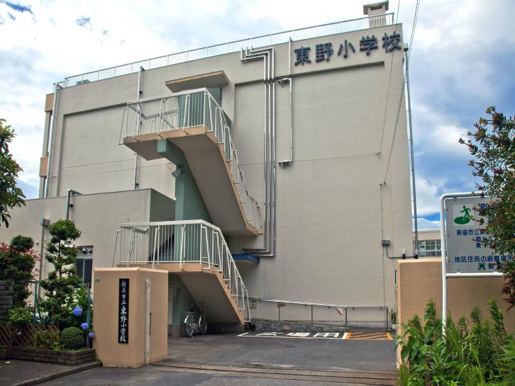 新座市立東野小学校