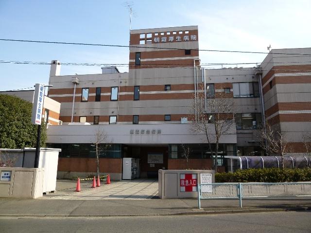 朝霞厚生病院