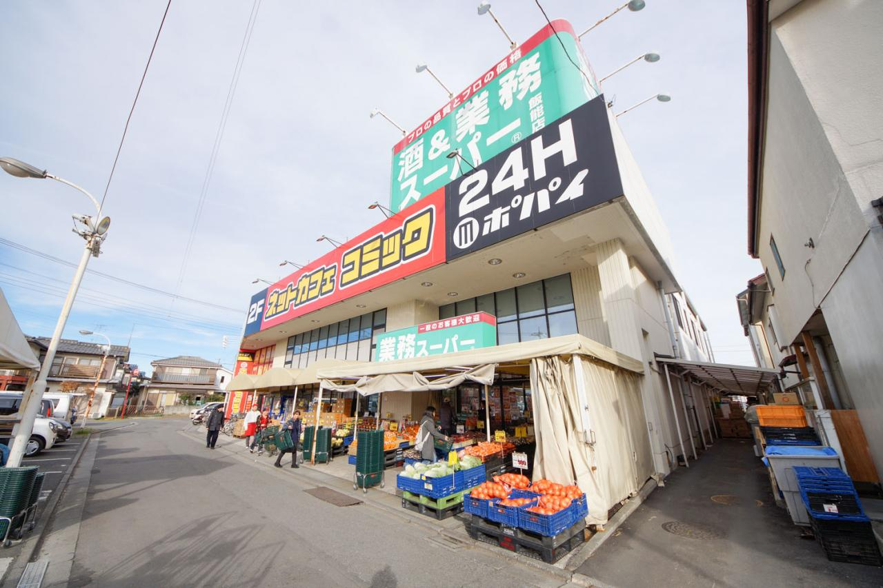 酒&業務スーパー飯能店