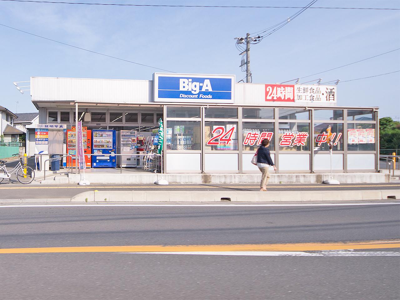 ビッグエー川越新宿店