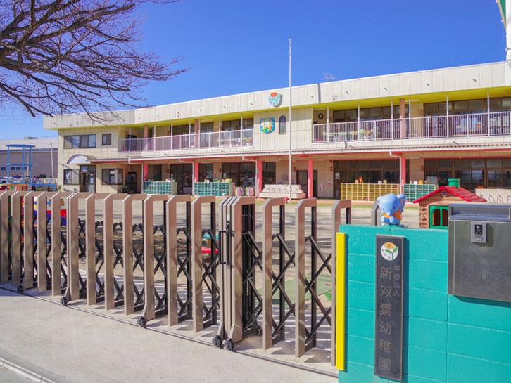 学校法人 新双葉幼稚園