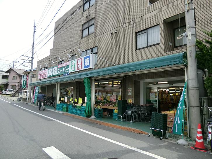 業務スーパー 成増店