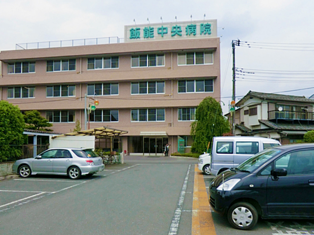 飯能中央病院
