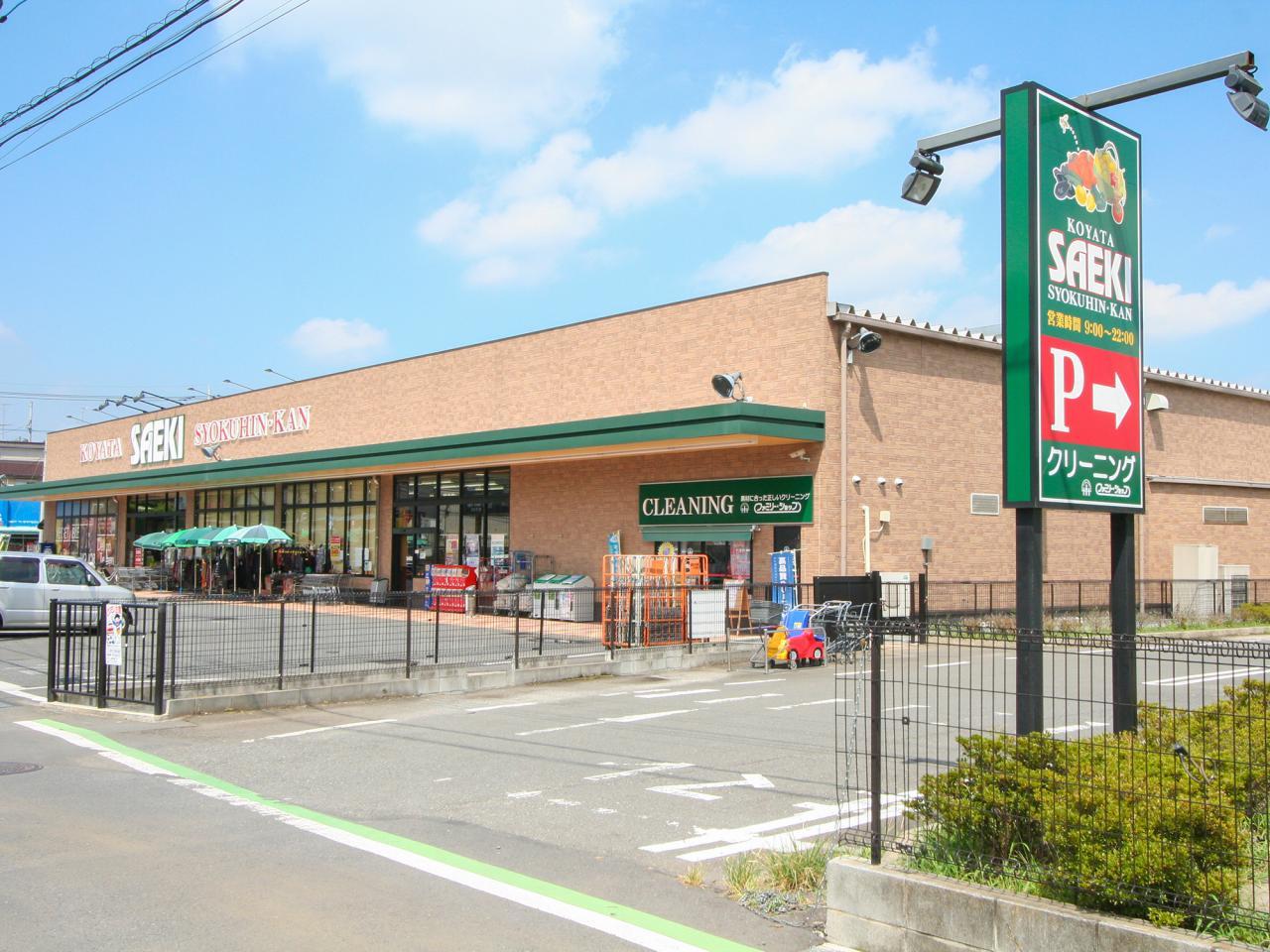 さえき小谷田食品館