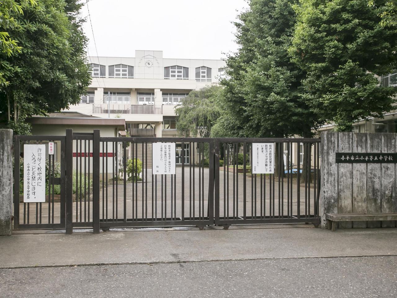 小平市立小平第五中学校