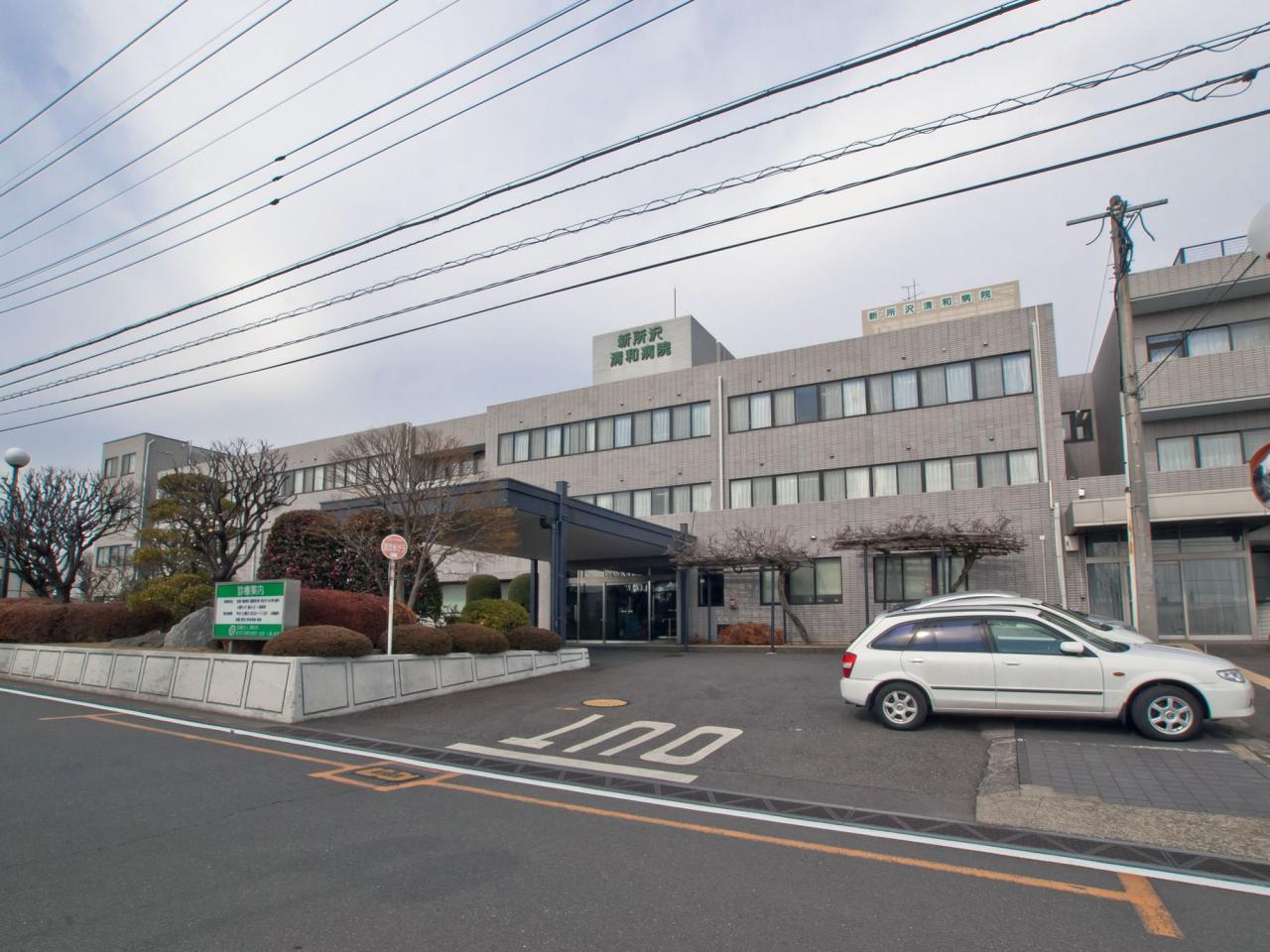 新所沢清和病院