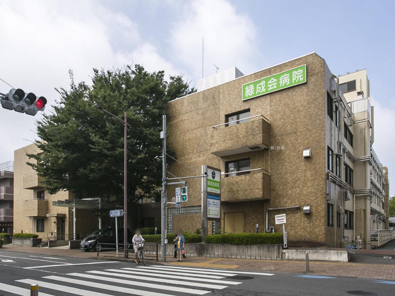 緑成会病院