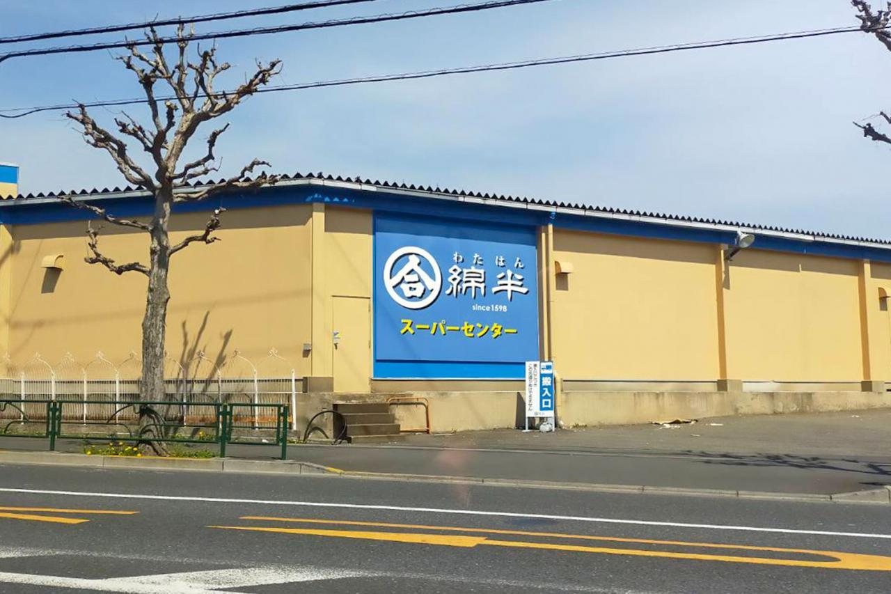 綿半スーパーセンター 東村山店