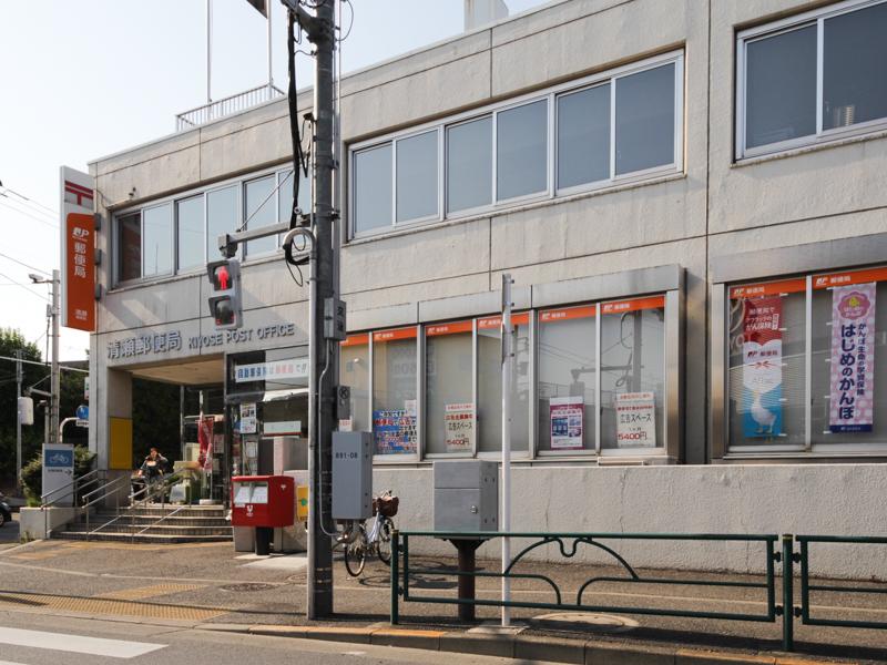 清瀬郵便局