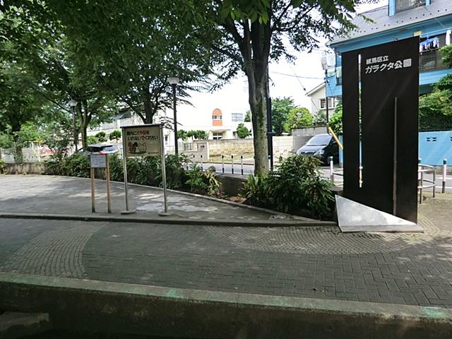 練馬区立ガラクタ公園