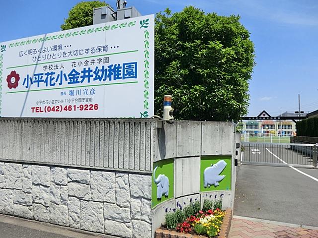 小平花小金井幼稚園