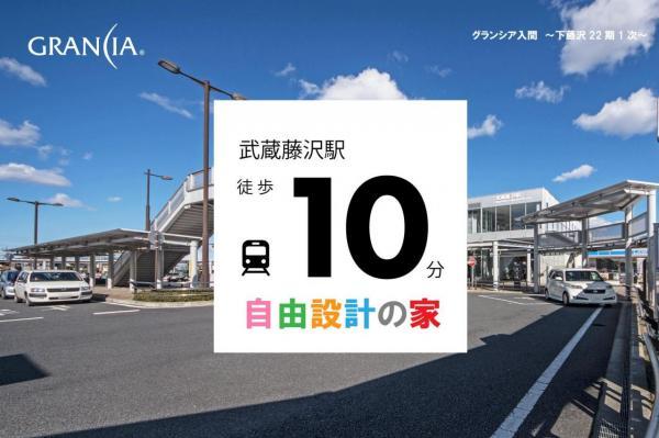土地 入間市大字下藤沢 西武池袋線武蔵藤沢駅 1485万円