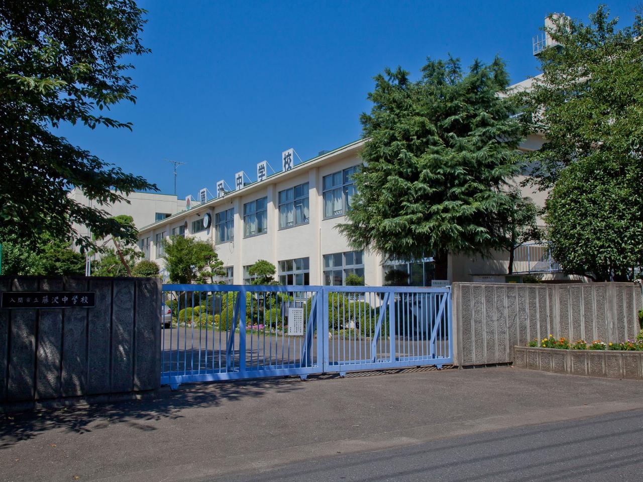 入間市立藤沢中学校