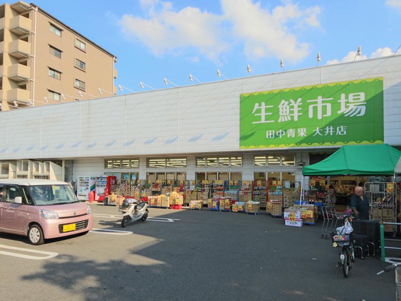 生鮮市場 大井店