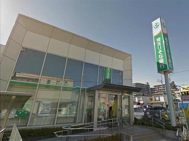 埼玉りそな銀行 武蔵藤沢支店