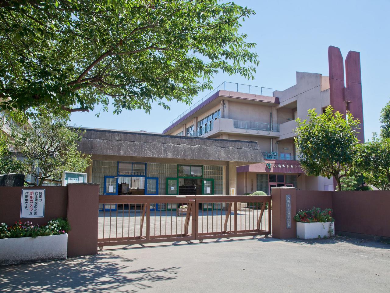 入間市立 扇小学校