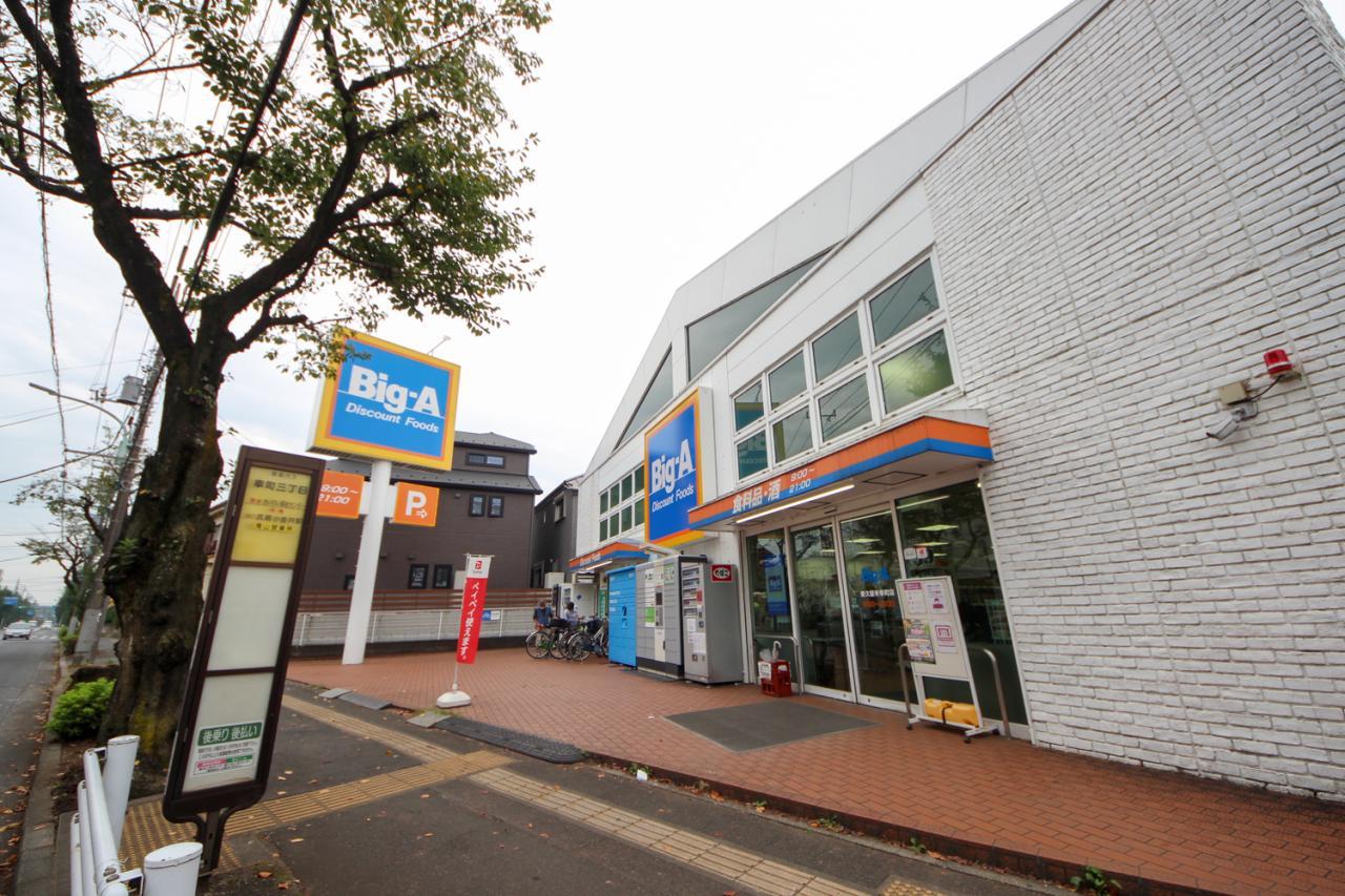 Big-A 東久留米幸町店