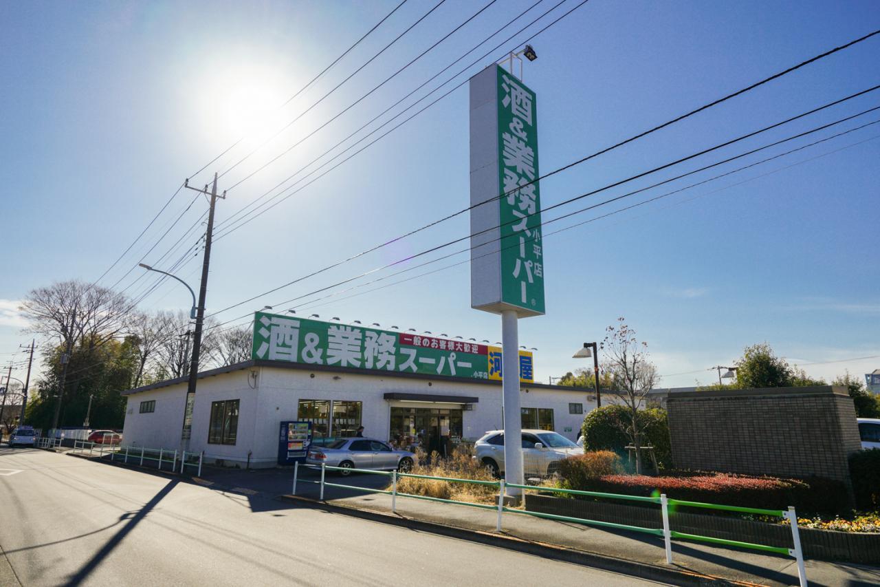 業務スーパー 河内屋 小平店