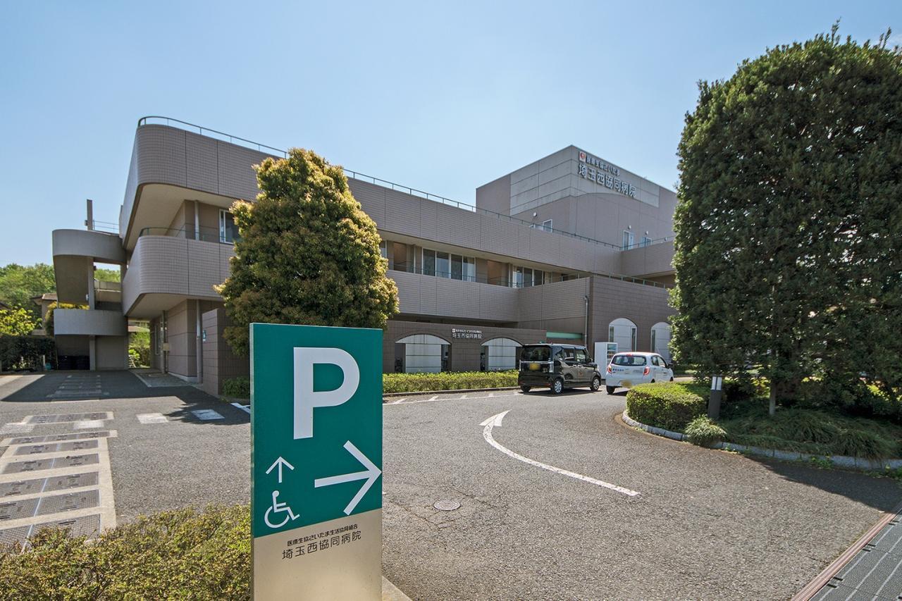 埼玉西協同病院