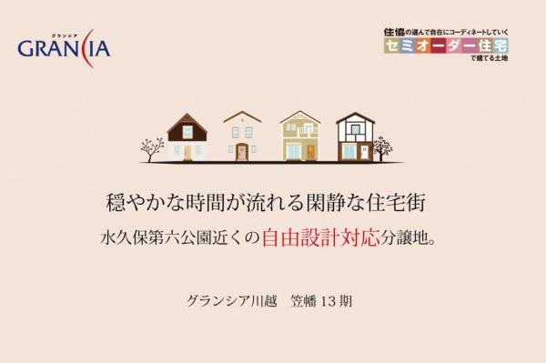 土地 川越市大字笠幡 JR川越線笠幡駅 1285万円