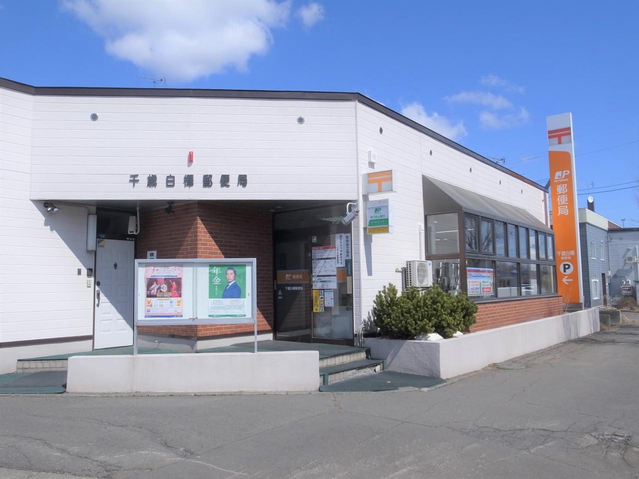 白樺郵便局