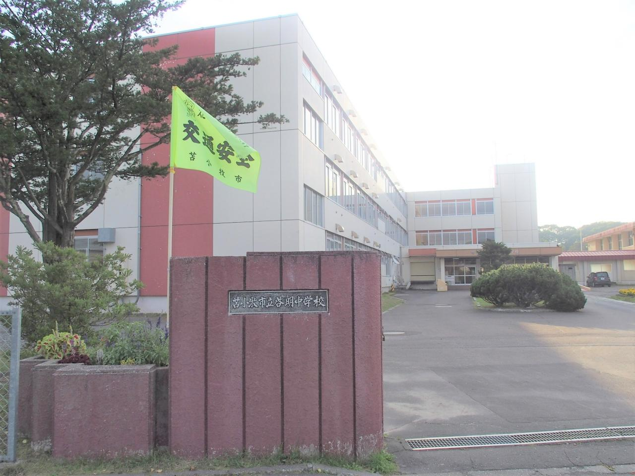 苫小牧市立啓明中学校