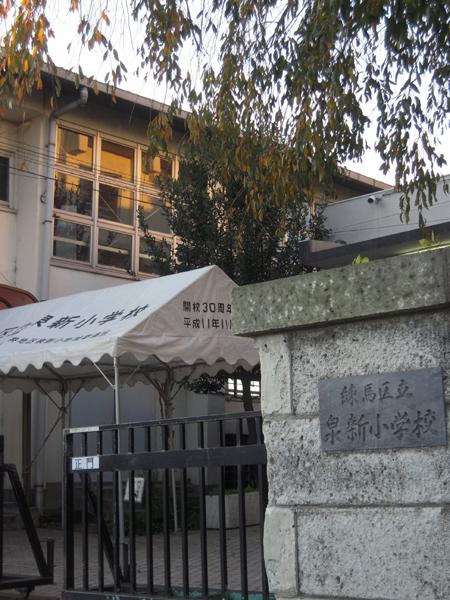 練馬区立泉新小学校