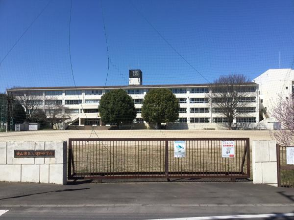 入間野中学校