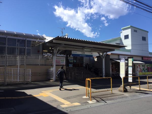 西武池袋線「入曽」駅