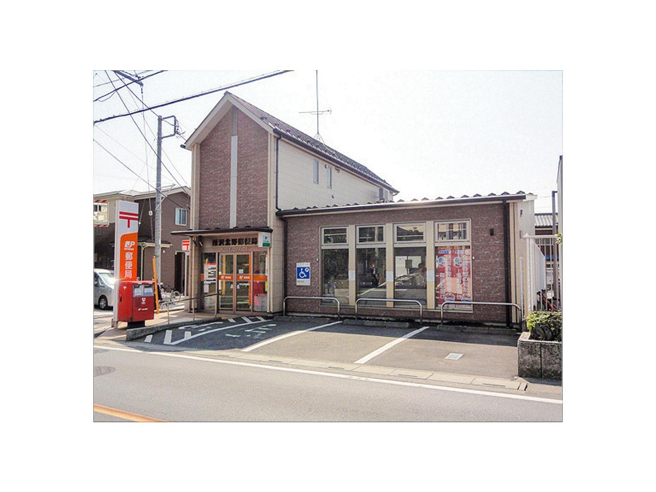 所沢北野郵便局