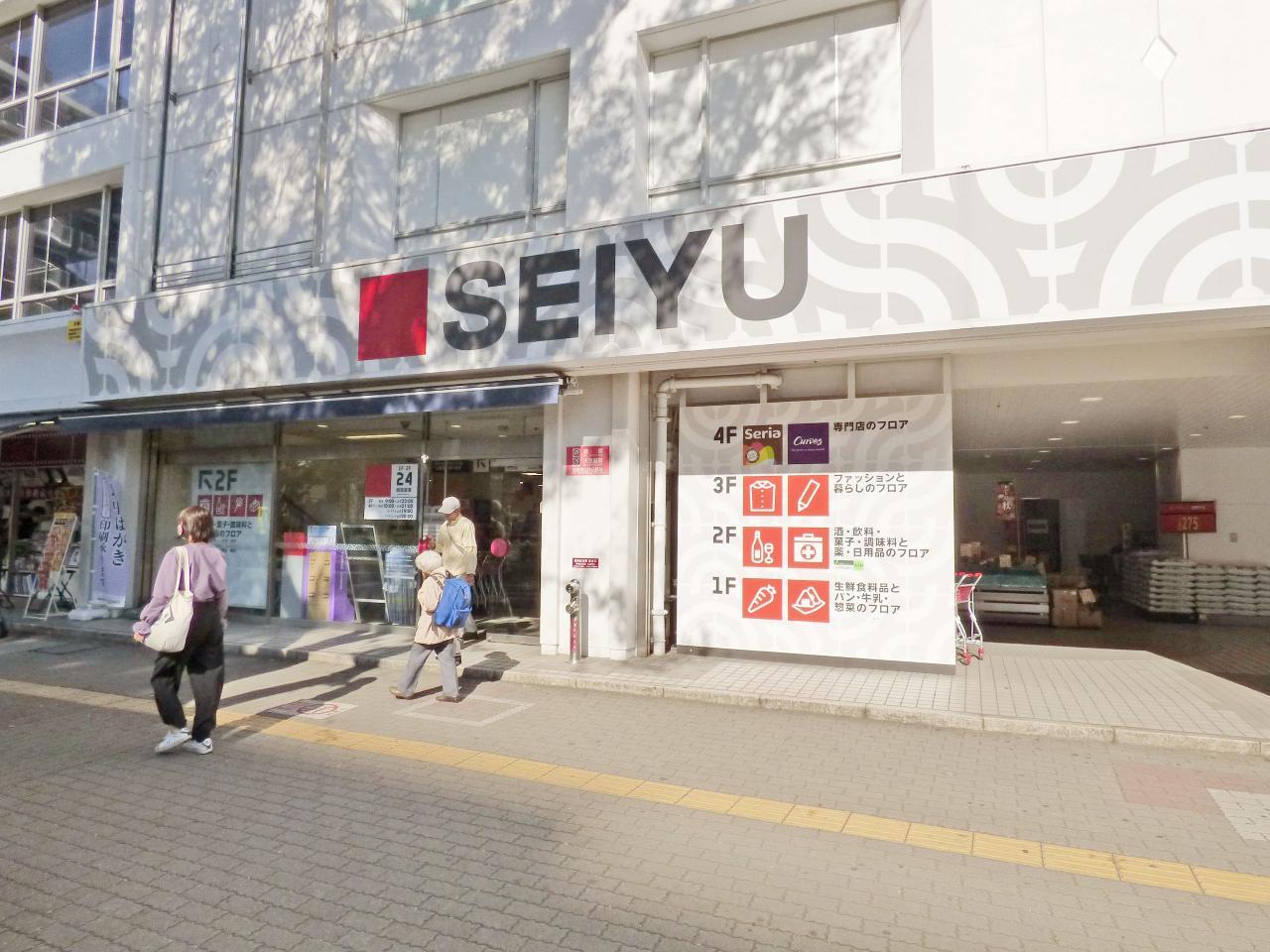 西友新所沢店
