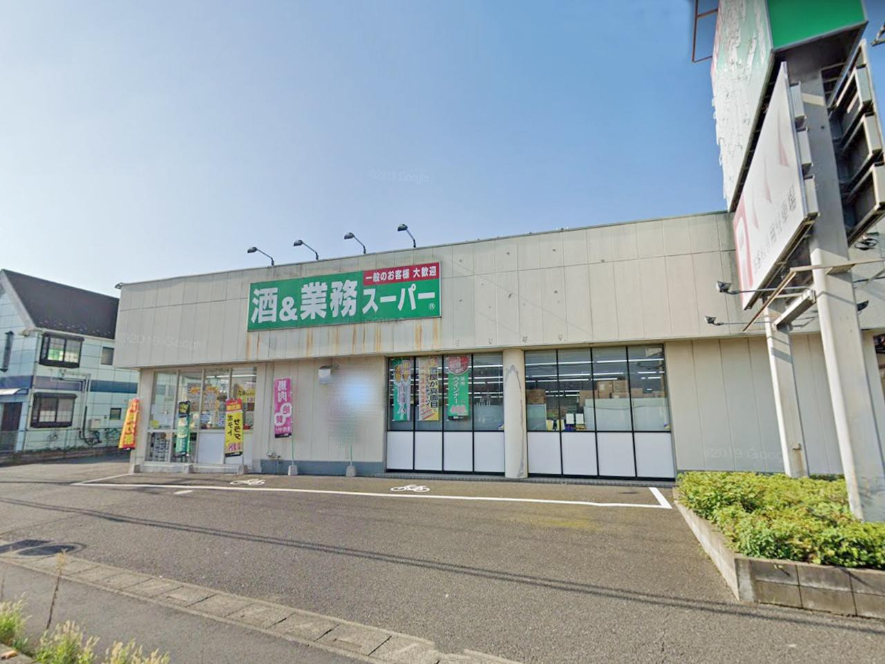 酒&業務スーパー小手指店