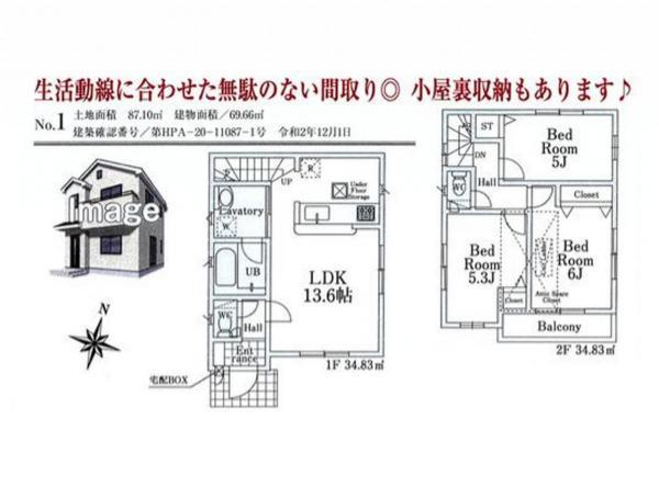 新築戸建 所沢市大字荒幡 西武池袋線西所沢駅 2180万円
