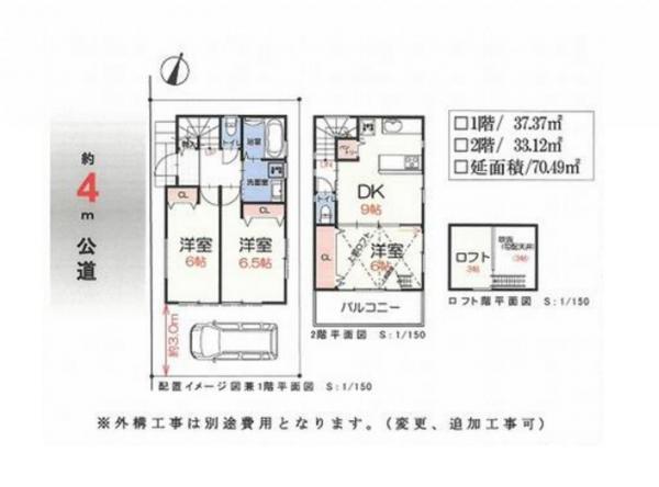 新築戸建 所沢市青葉台 西武池袋線小手指駅 2780万円
