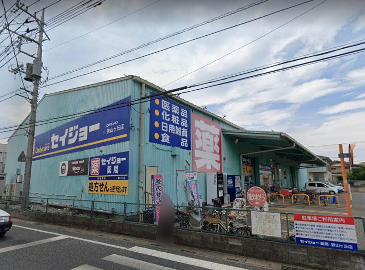 ココカラファイン セイジョー薬局狭山ヶ丘店