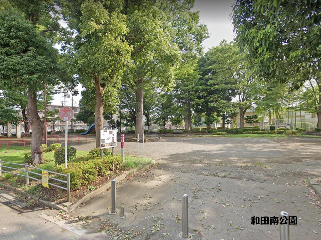 和田南公園