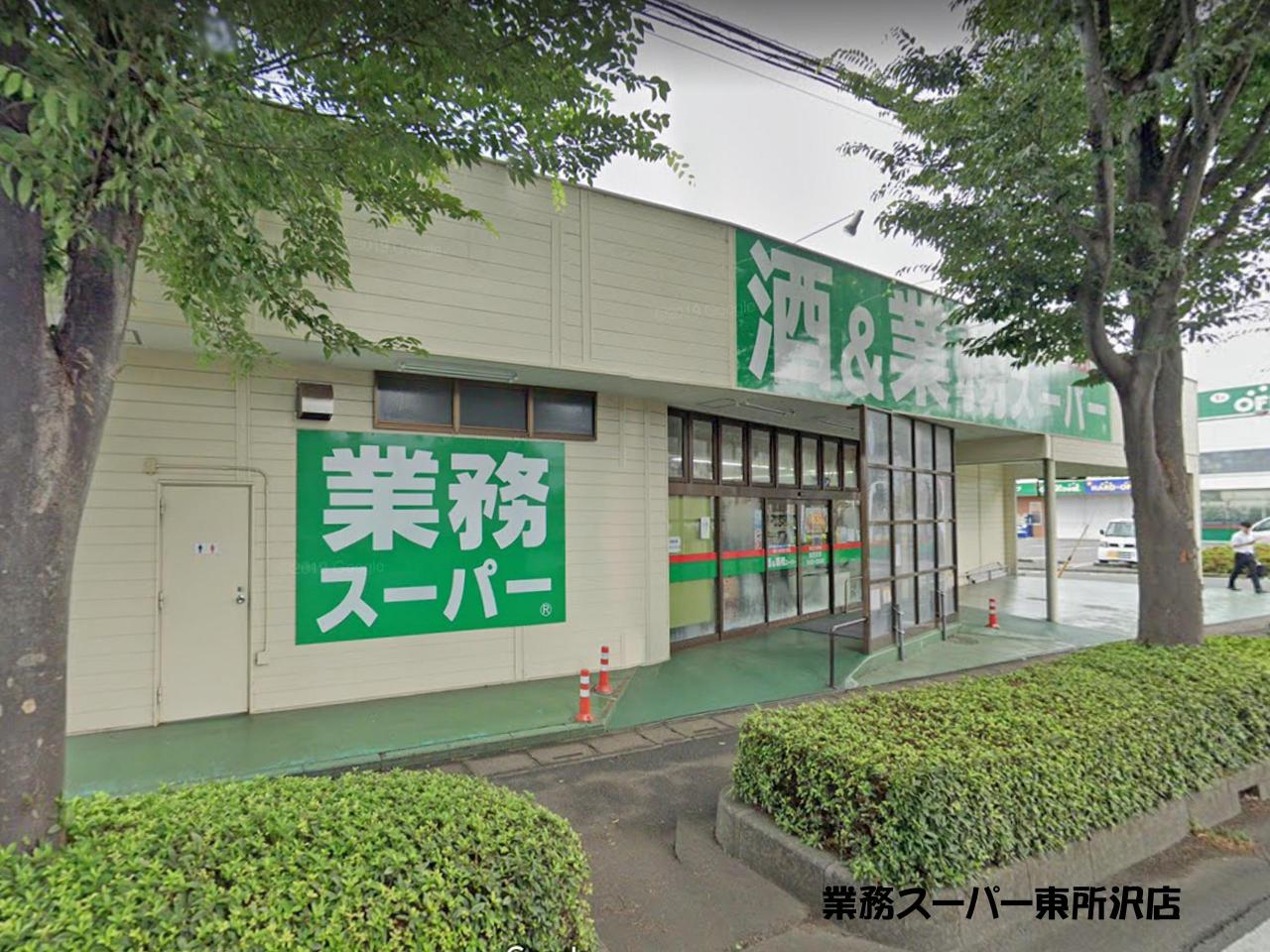 業務スーパー 東所沢店