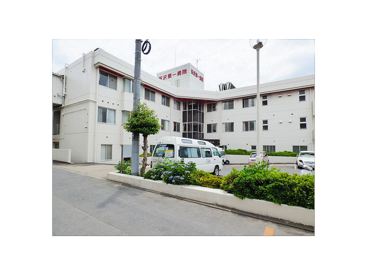 所沢第一病院