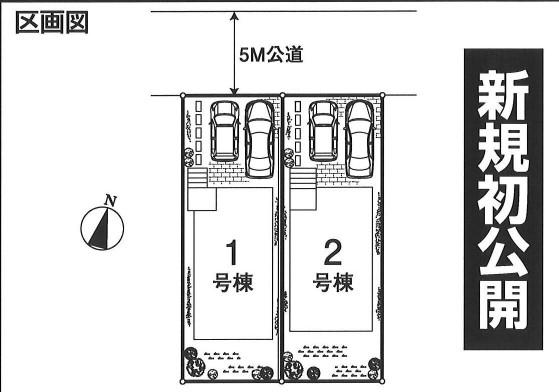 新築戸建 所沢市中新井5丁目 西武新宿線新所沢駅 2990万円