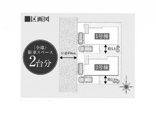 新築戸建 所沢市大字下安松 JR武蔵野線東所沢駅 4580万円