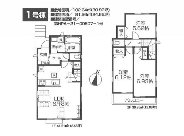 新築戸建 所沢市中新井5丁目 西武新宿線新所沢駅 2790万円